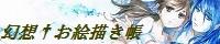 幻想†お絵描き帳